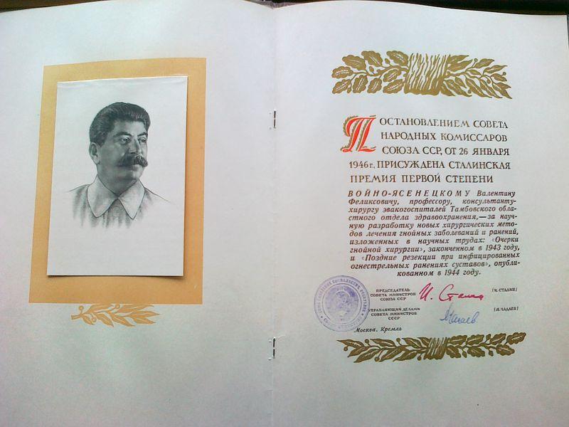 Свт. Лука лауреат сталинской премии