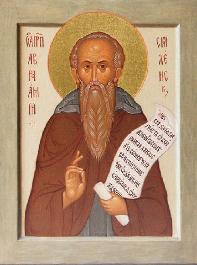 Авраамий Смоленский