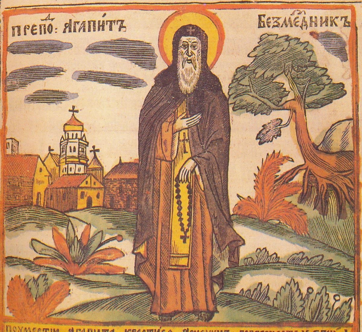 Агапит Печерский