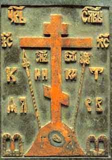Акафист Кресту