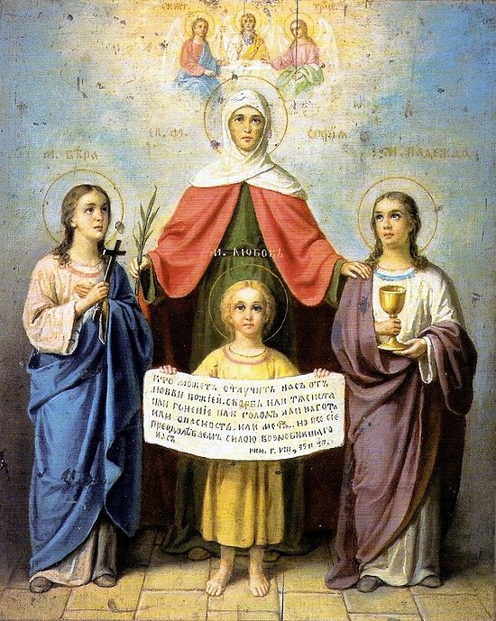 Именины вера, Надежда, Любовь и матерь их София