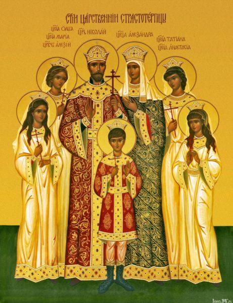 икона царственные страстотерпцы Николай II с семьёй