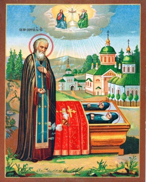 Преподобный Сергий и его святые родители