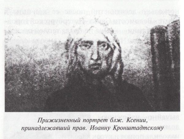 прижизненный портрет Ксении Петербургской Иоанна Кронштадского