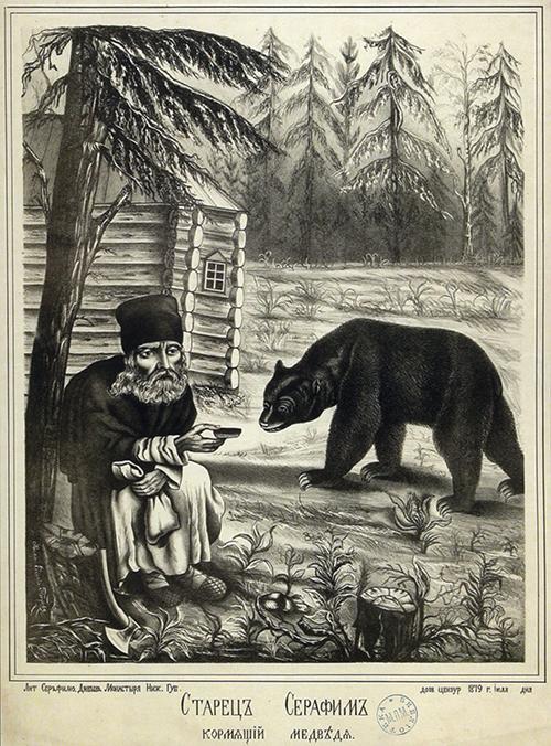 Серафим Саровский икона с медведем
