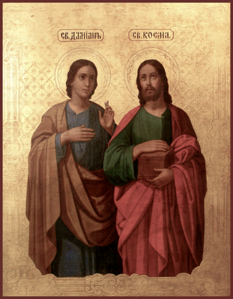 Косьма и Дамиан Римские