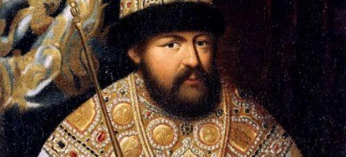 Портрет царя Алексея Михайловича Романова