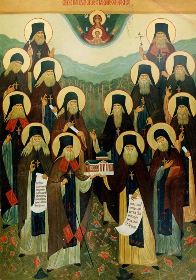 Старцы Оптинские