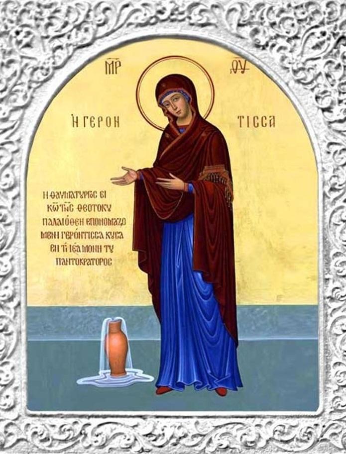 Молитва Геронтиссе