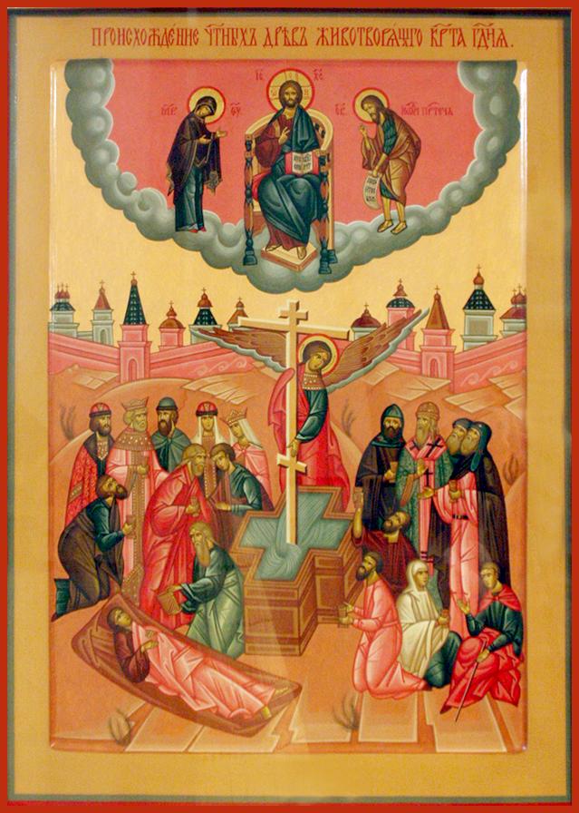 Изнесение Честны́х Древ Животворящего Креста Господня