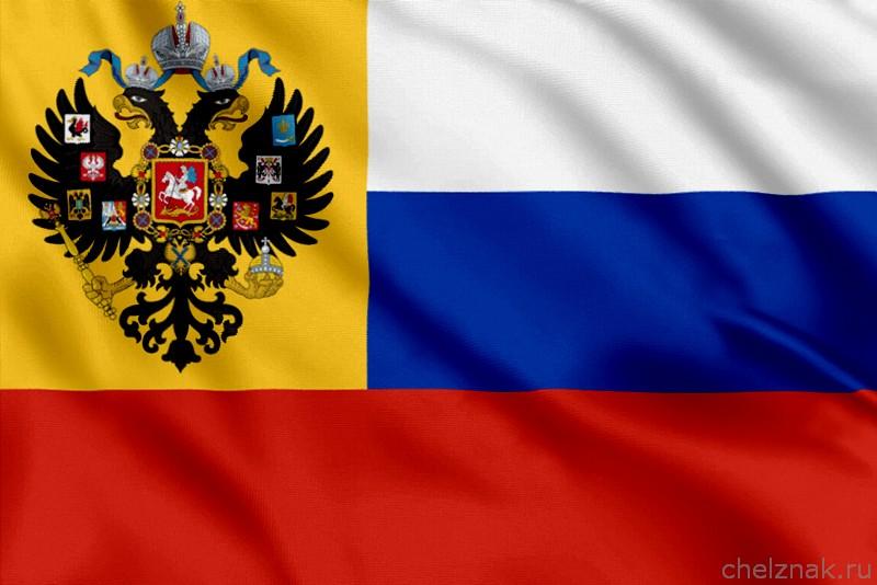 Флаг Российской империи 1914