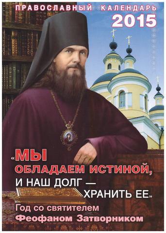 Феофан Затворник